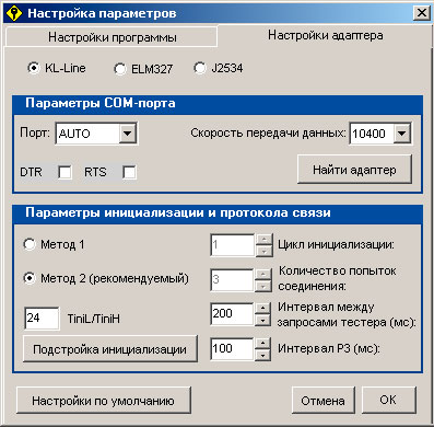 Настройки KL-Line адаптера