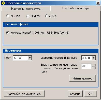Программа для диагностики отечественных автомобилей OpenDiag Pro
