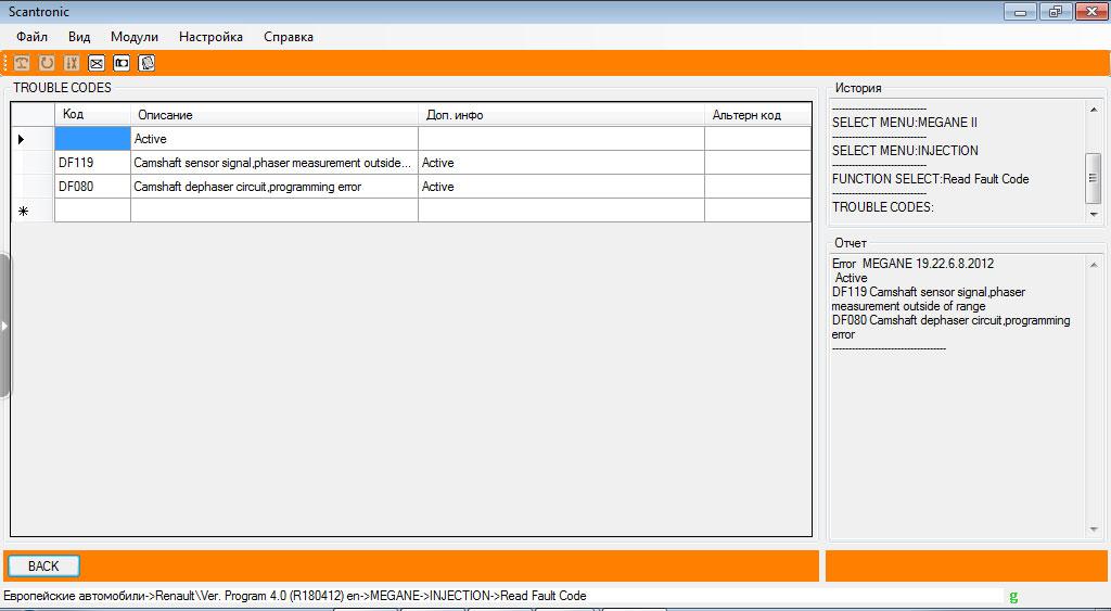 Отображение параметров