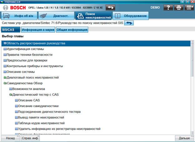 Интерактивная справка по диагностике устройств управления